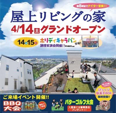 和泉鳥取駅前の屋上リビング4/14