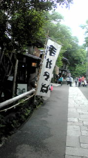 jindaiji2