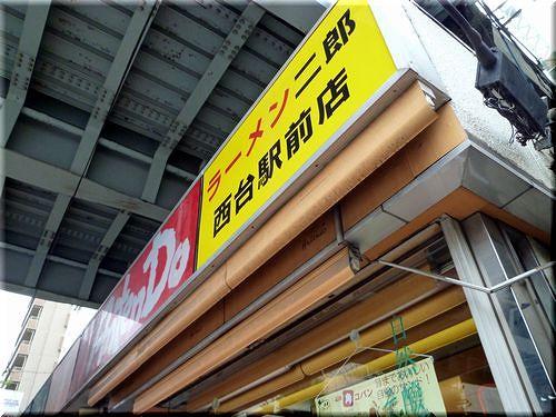 nishidai1