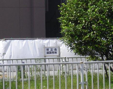 顕正会神奈川会館