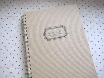 製作ノート1