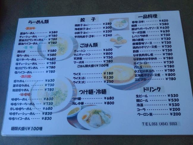 20110721_好麺-003