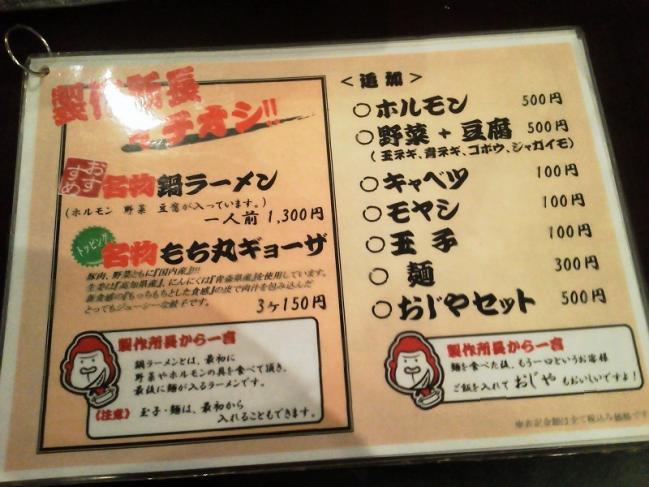 20110722_鍋ラーメン製作所ジャンボ-004