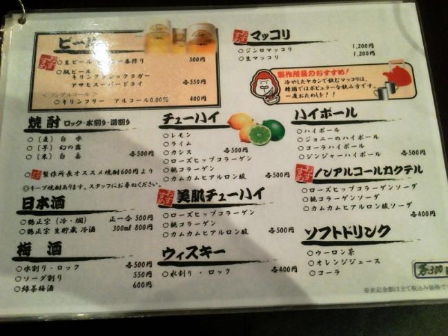 20110722_鍋ラーメン製作所ジャンボ-003