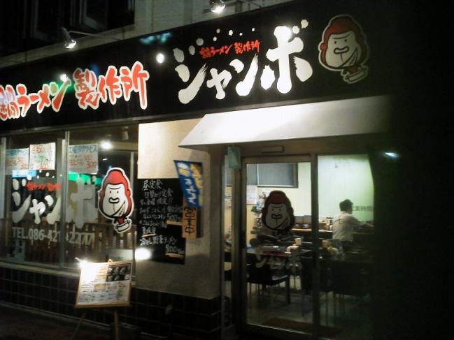 20110722_鍋ラーメン製作所ジャンボ-001