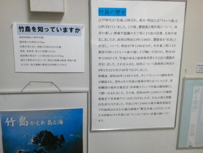 20110722_竹島資料館-002
