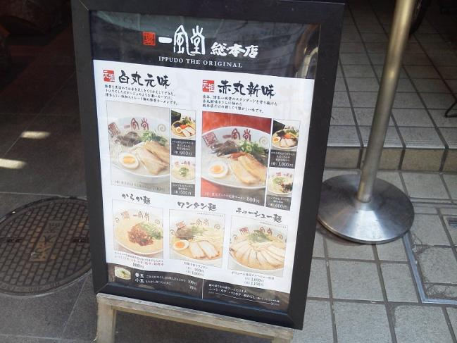 20110723_一風堂大名本店-002
