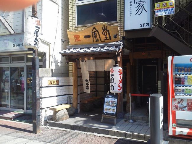 20110723_一風堂大名本店-001