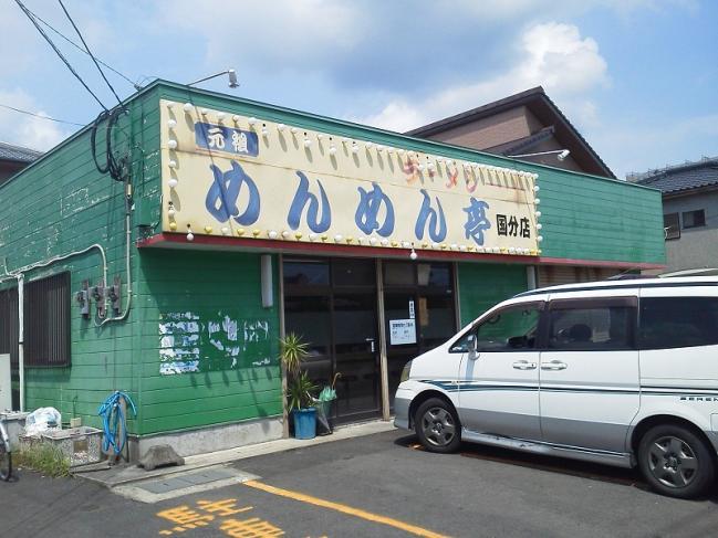 20110725_めんめん亭国分店-001