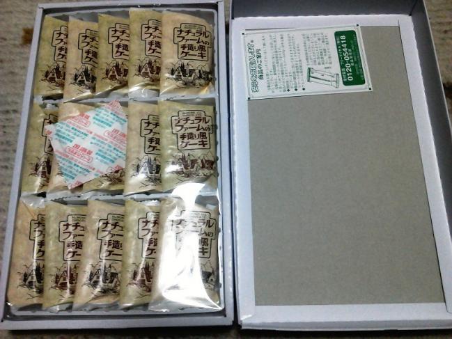 20110725_阿蘇高原ナチュラルファームケーキ-002