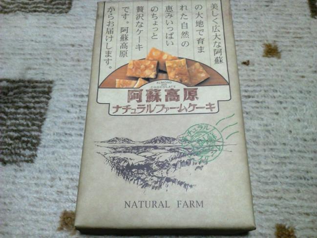20110725_阿蘇高原ナチュラルファームケーキ-001