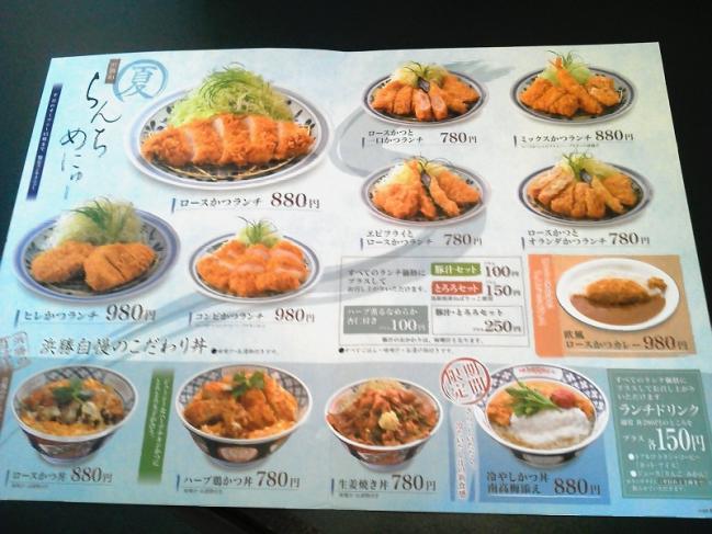 20110725_とんかつ浜勝国分敷根店-002