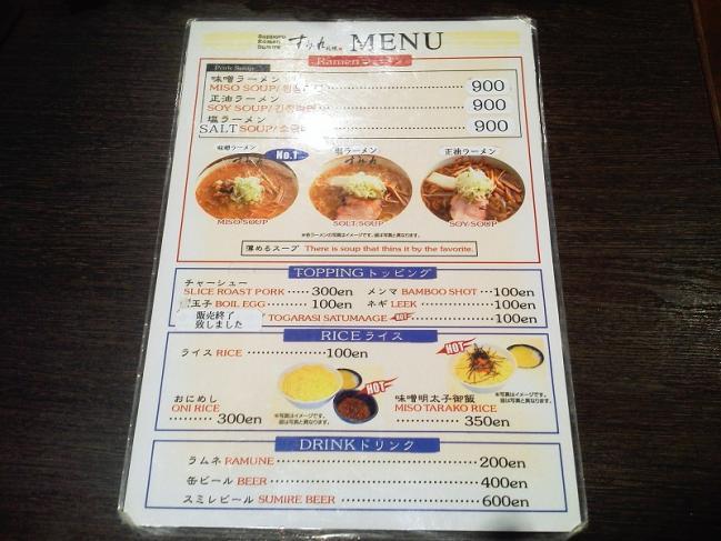 20110726_すみれラゾーナ川崎店-002