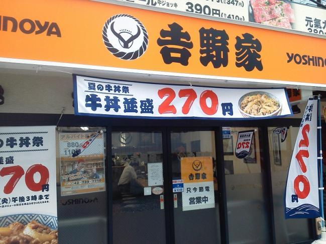 20110726_吉野家小田急町田北口店-001
