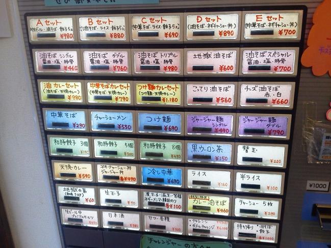 20110727_味の天徳星ヶ丘店-001