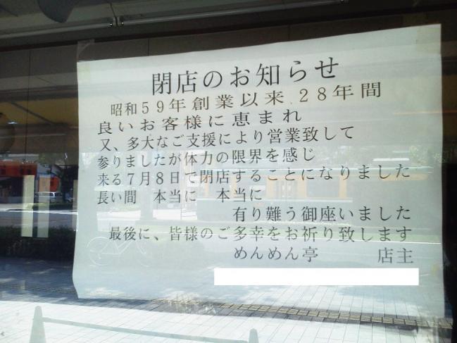 20110725_めんめん亭本店-002