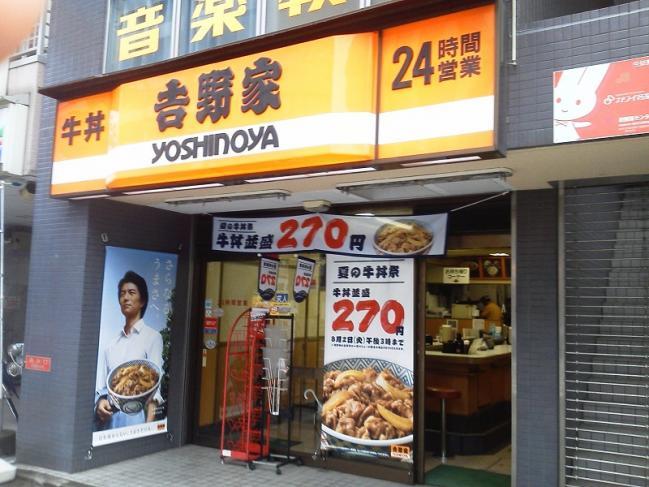 20110731_吉野家相模原駅前店-001