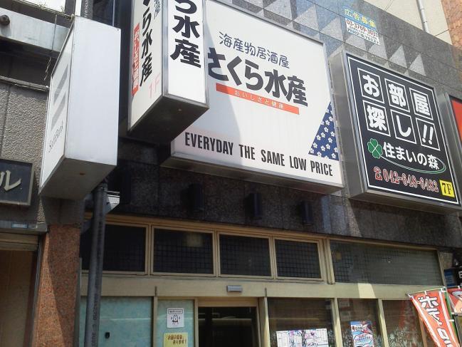 20110813_さくら水産京王八王子店-001