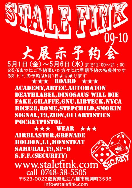 09-10展示会DM赤-1