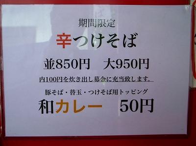 2011-07-01 笑堂 004