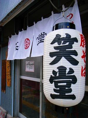 2011-07-01 笑堂 002