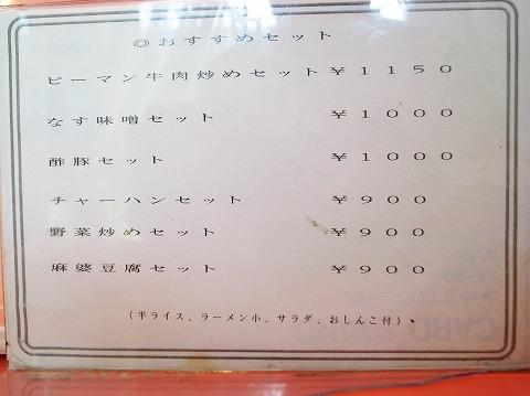 2011-07-03 珍来 002