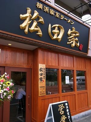 2011-07-04 松田屋 001