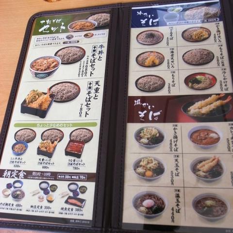 2011-07-26 吉野屋そば 002