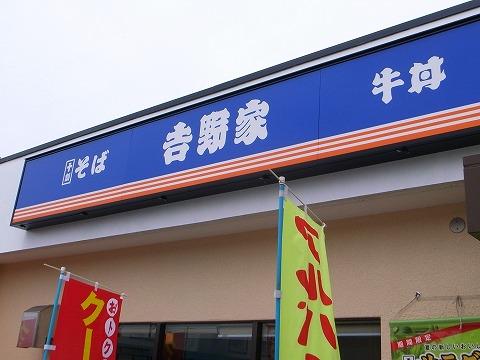 2011-07-26 吉野屋そば 001