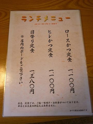 2011-07-29 かつ善 003