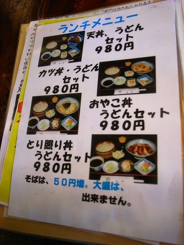 2011-08-02 鈴本 003