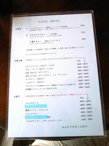 2011-08-03 アスタリスク 004