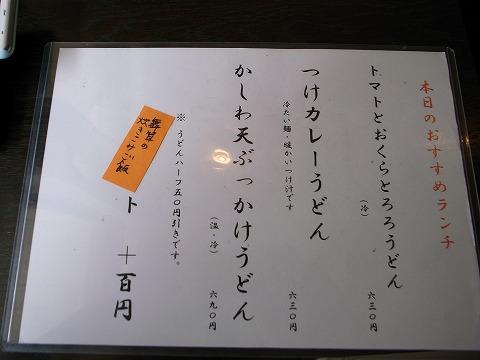 2011-07-27 おはな 003