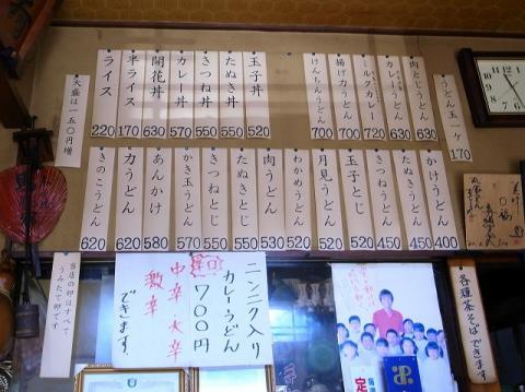2011-08-07 丸金うどん 003