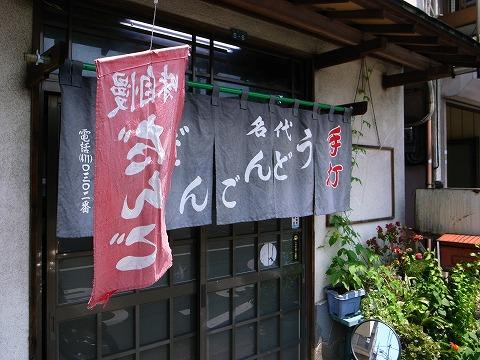 2011-08-07 丸金うどん 001