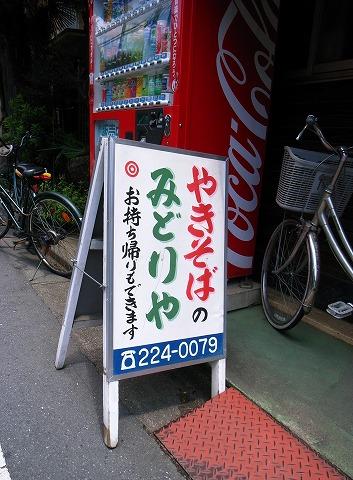 2011-08-08 みどりや 007
