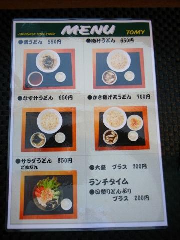 2011-08-09 tomy 002