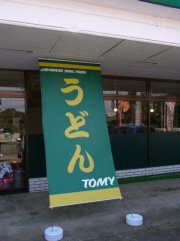 2011-08-09 tomy 001