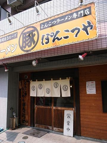 2011-08-16 ぽんこつや 008