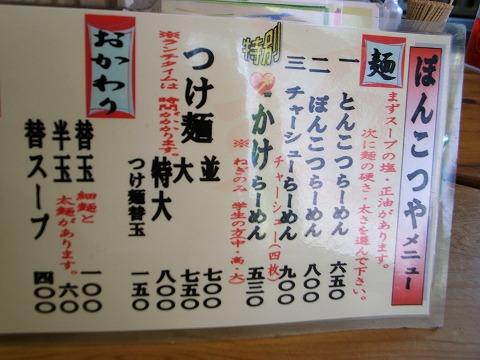 2011-08-16 ぽんこつや 001
