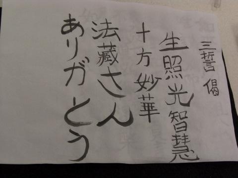 夕焼け・マリア様・写経の会 1-9-12 013