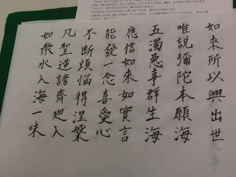 夕焼け・マリア様・写経の会 1-9-12 014