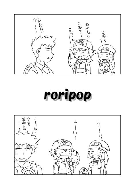 ロリポップ1(余り深い意味はないww)