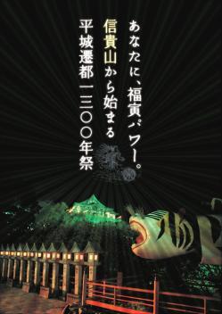 2010年は信貴山に!ポスターです♪