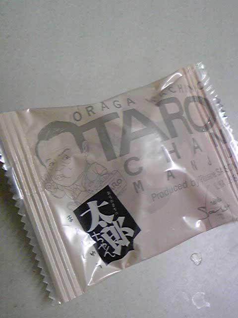 太郎ちゃん饅頭