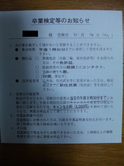 20110614_01.jpg