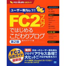 FC2ブログではじめるこだわりブログ