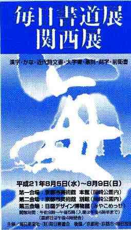 第61回毎日書道展09.JPG