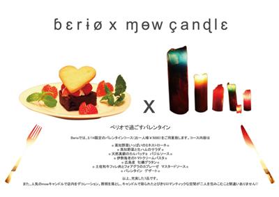 Berio バレンタイン