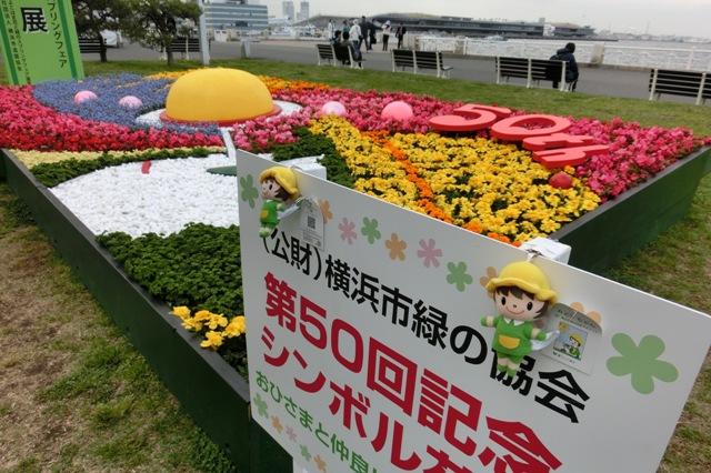 横浜市緑の協会第50回記念シンボル花壇